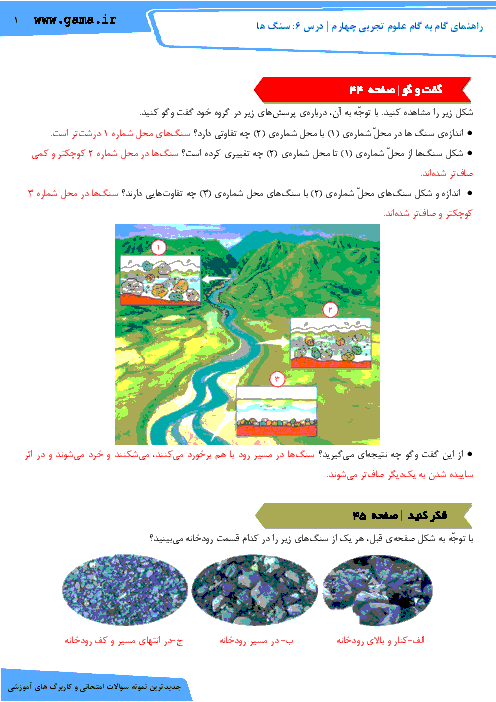 راهنمای گام به گام علوم تجربی چهارم | درس 6: سنگ ها