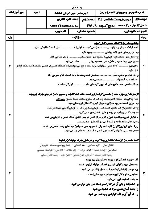 سوالات امتحان ترم اول زیست شناسی (1) دهم دبیرستان غیردولتی علامه تبریز | دی 1397