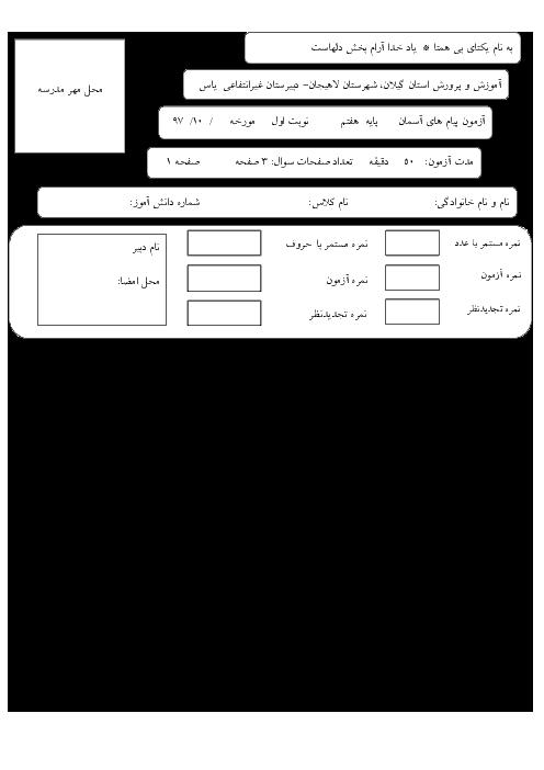 امتحان نوبت اول پیام های آسمان هفتم دبیرستان غیرانتفاعی یاس لاهیجان | دیماه 97