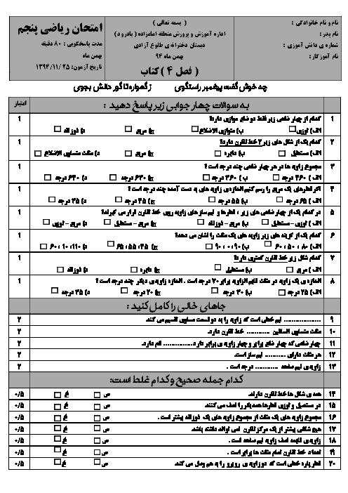 آزمون مستمر ریاضی پنجم دبستان دخترانه طلوع آزادی بادرود | فصل 4: تقارن و زاویه