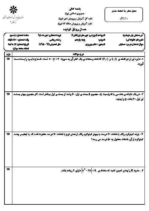 امتحان ترم اول حسابان یازدهم دبیرستان فرزانگان 4 تهران | دی 98
