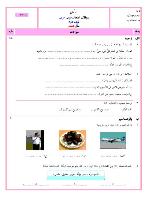 نمونه سوال پیشنهادی آزمون نوبت دوم عربی هشتم   سری (1)