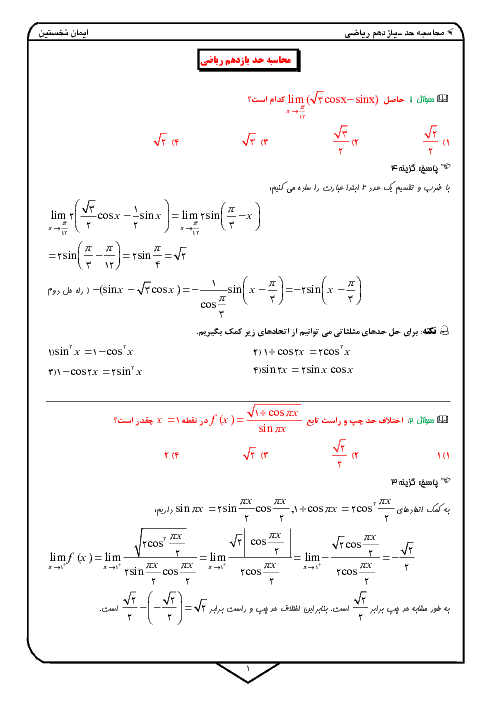 سؤالات تستی حسابان (1) یازدهم رشته ریاضی + جواب | محاسبۀ حد