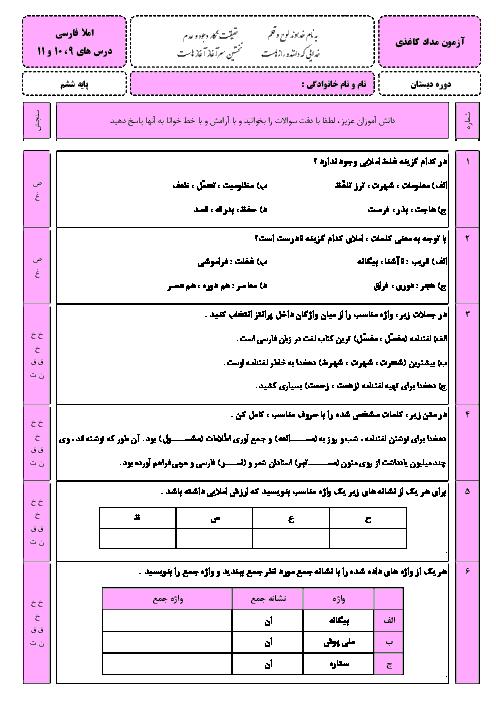 آزمون مداد کاغذی املای فارسی ششم دبستان لاجوردی | فصل 4: نام آوران (درس 9 تا 11)