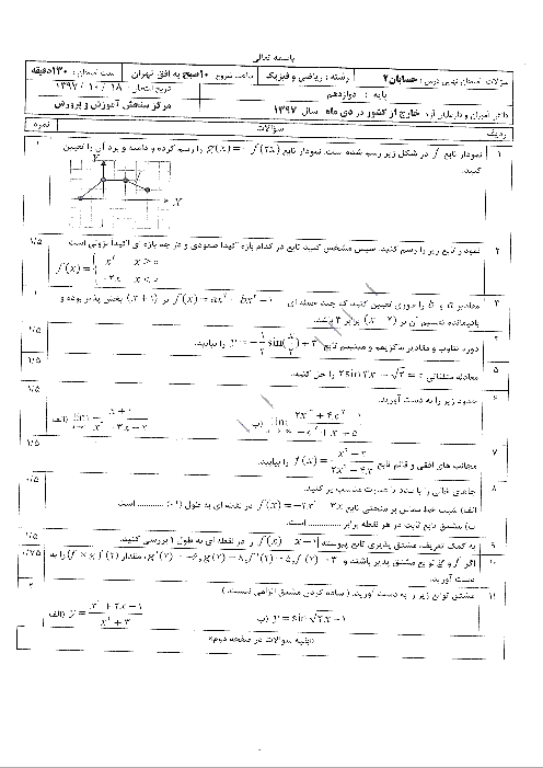 آزمون نوبت دوم حسابان (2) دوازدهم هماهنگ خارج از کشور | دی 1397