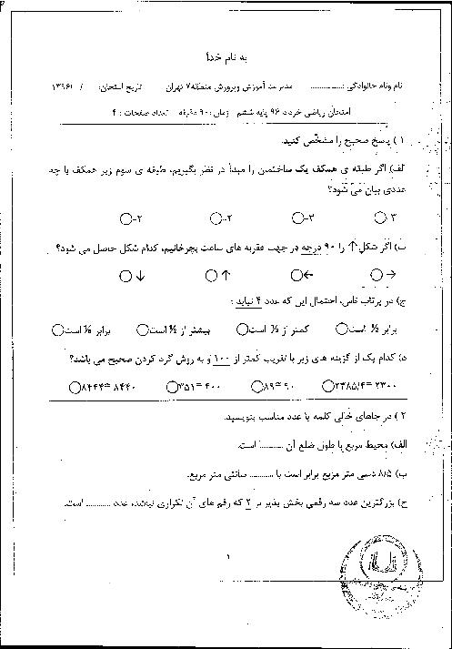 سؤالات امتحان هماهنگ نوبت دوم ریاضی پایه ششم دبستان منطقه 7 تهران | خرداد1396