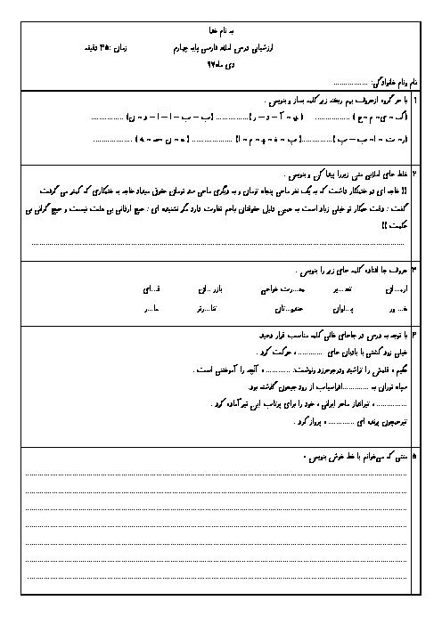 ارزشیابی نوبت اول املای چهارم دبستان شهید اصغر قاسمی سندرک   دی 1397