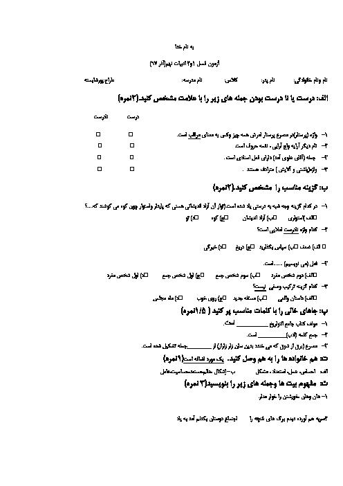 امتحان میان ترم ادبیات فارسی هشتم مدرسه حاج محمود شفیعیون   آذر 1397