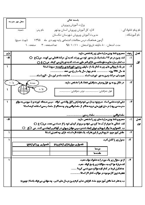 سوالات امتحان هماهنگ نوبت اول مطالعات اجتماعی نهم منطقۀ تنگستان بوشهر - دیماه 95