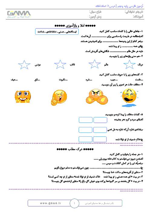 آزمونک فارسی پایه پنجم دبستان جامی | درس 1: تماشاخانه + پاسخ