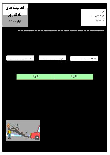 پیک ماهانهی آبان ماه فارسی، علوم و ریاضی کلاس سوم دبستان - ادارهی تکنولوژی و گروههای آموزشی اردبیل