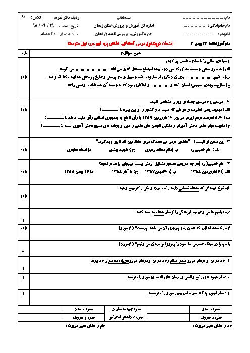 آزمون نوبت اول آمادگی دفاعی نهم مدرسه 22 بهمن زنجان | دیماه 1398