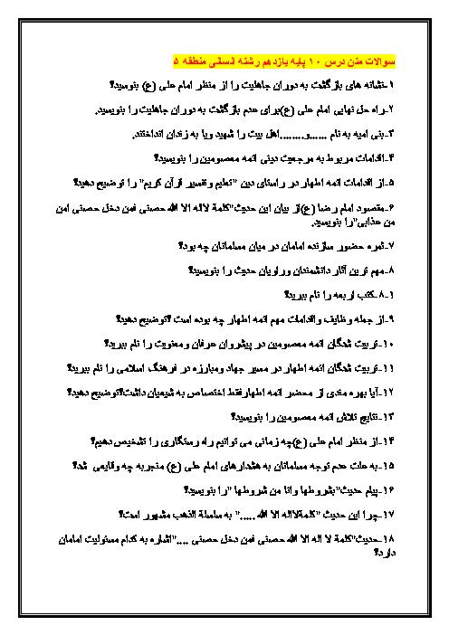 مجموعه سوال طبقه بندی شده دین و زندگی (2) پایۀ دهم رشتۀ ادبیات و علوم انسانی | درس 10 تا 18