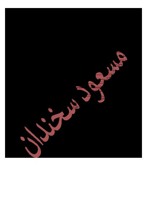 آزمون ادبیات فارسی نهم | درس ۹ تا ۱۳