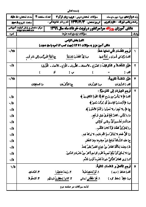 سؤالات امتحان نهایی درس عربی (3) پایه دوازدهم ریاضی و تجربی | نوبت خرداد 99