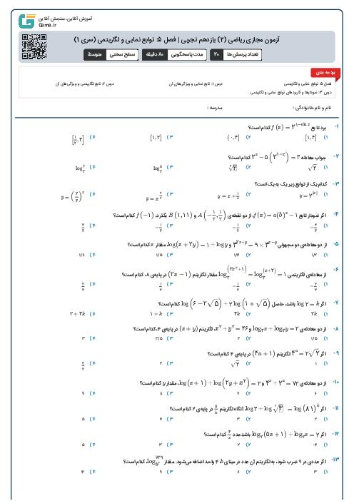 آزمون مجازی ریاضی (2) یازدهم تجربی   فصل 5: توابع نمایی و لگاریتمی (سری 1)
