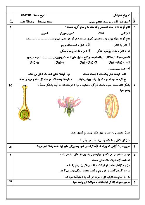 آزمون فصل 8 زیست شناسی یازدهم دبیرستان شهید احمد علمداری + پاسخ تشریحی