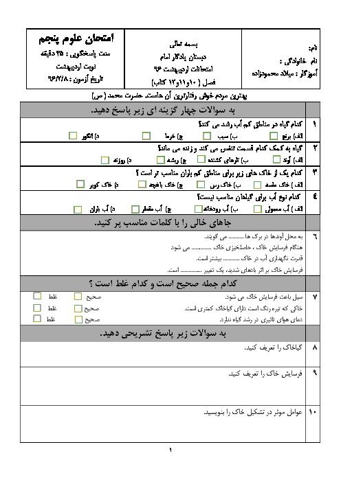 آزمون مداد کاغذی علوم تجربی پنجم دبستان یادگار امام | درس 10 تا 12
