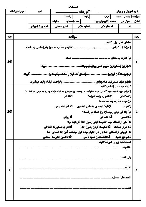 آزمون نوبت دوم دین و زندگی (2) یازدهم دبیرستان بهمن شير | خرداد 1398