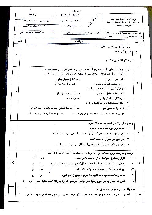 آزمون نوبت دوم پیام های آسمان هفتم مدرسه آیت الله کاشانی | خرداد 1398