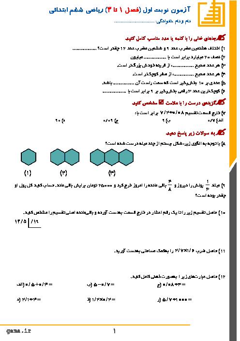 آزمون نوبت اول ریاضی ششم دبستان | فصل 1 تا 3