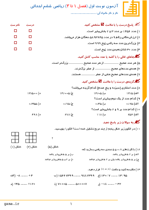 آزمون نوبت اول ریاضی ششم دبستان ابوالحسنی | دی 96: فصل 1 تا 3
