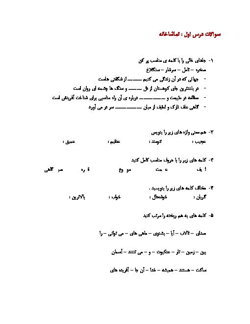 مجموعه سوال طبقه بندی شده فارسی پنجم  دبستان  | درس 1 تا درس 17