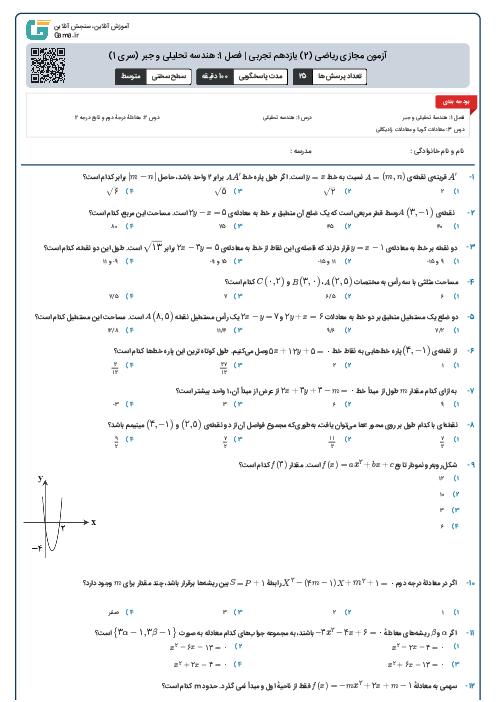 آزمون مجازی ریاضی (2) یازدهم تجربی | فصل 1: هندسه تحلیلی و جبر (سری 1)