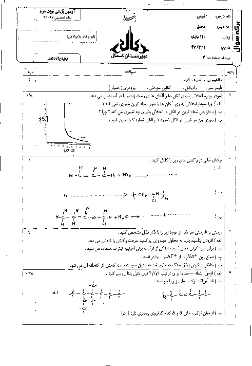 آزمون پایانی نوبت دوم شیمی (2) پایه یازدهم دبیرستان کمال اصفهان | خرداد 97 + پاسخ