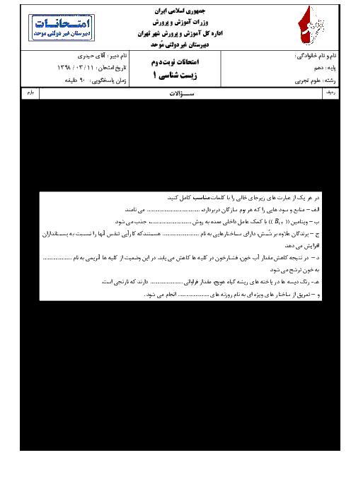 امتحان ترم دوم زیست شناسی دهم دبیرستان موحد   خرداد 1398 + پاسخ