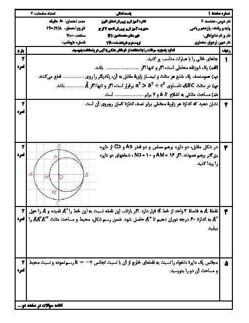 سوالات آزمون غیرحضوری نوبت دوم هندسه (2) یازدهم دبیرستان محمدامین کرج | خرداد 1400