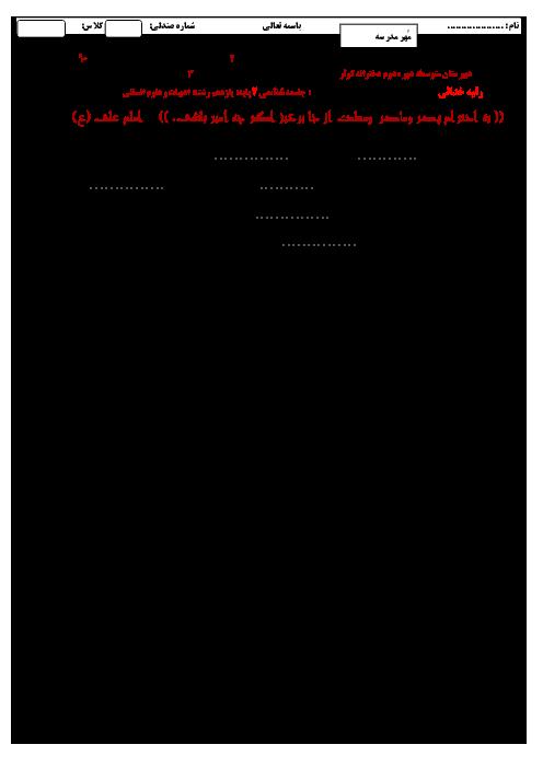 آزمون آمادگی نوبت دوم جامعه شناسی (2) پایه یازدهم دبیرستان کوثر | اردیبهشت 1397 + پاسخ