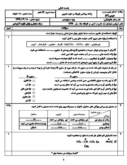 آزمون نوبت دوم شیمی (3) دوازدهم هماهنگ مدارس ایرانی خارج از کشور | نوبت عصر خرداد 1399