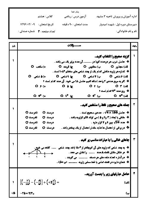 آزمون نوبت دوم ریاضی پایۀ هشتم دبیرستان غیر دولتی شهید امیدوار - خرداد96
