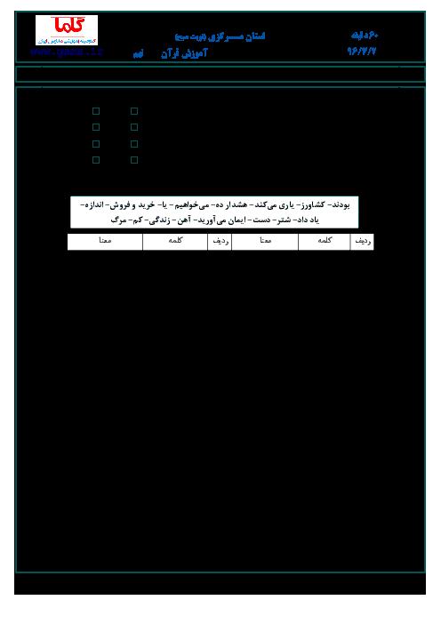 سؤالات و پاسخنامه امتحان هماهنگ استانی نوبت دوم خرداد ماه 96 درس آموزش قرآن پایه نهم | استان مرکزی