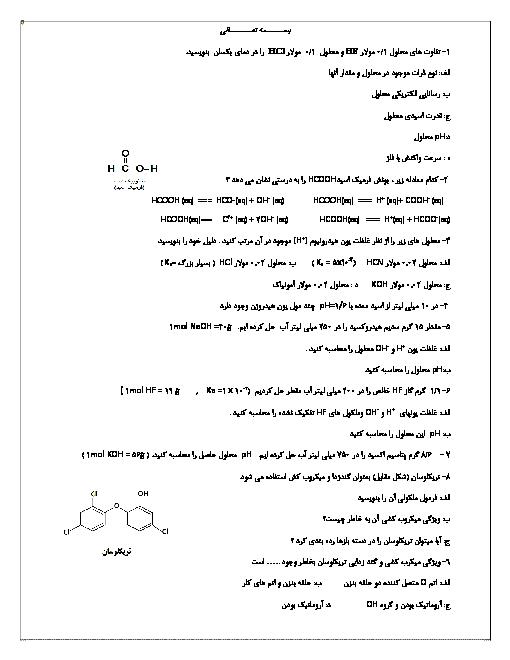 مجموعه تمرین های شیمی (3) دوازدهم دبیرستان | فصل 1 و 2