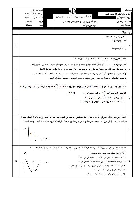 امتحان پایانی فصل 1 فیزیک (3) دوازدهم تجربی دبیرستان امیرکبیر | حرکت بر خط راست + پاسخ
