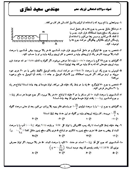 نمونه سوالات امتحانی فيزيک (1) دهم رشته رياضی در 40 صفحه | فصل 2 تا 5