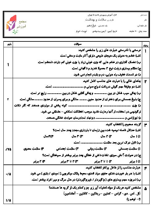 نمونه سوال امتحان ترم دوم سلامت و بهداشت دوازدهم مجتمع آموزشی اندیشه | خرداد 1397
