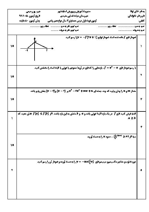 آزمون نوبت اول حسابان (2) دوازدهم دبیرستان حاج محمود مفیدی | دی 1397