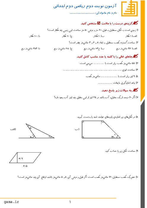 نمونه سوالات آزمون نوبت دوم ریاضی پایه پنجم دبستان | اردیبهشت 1397