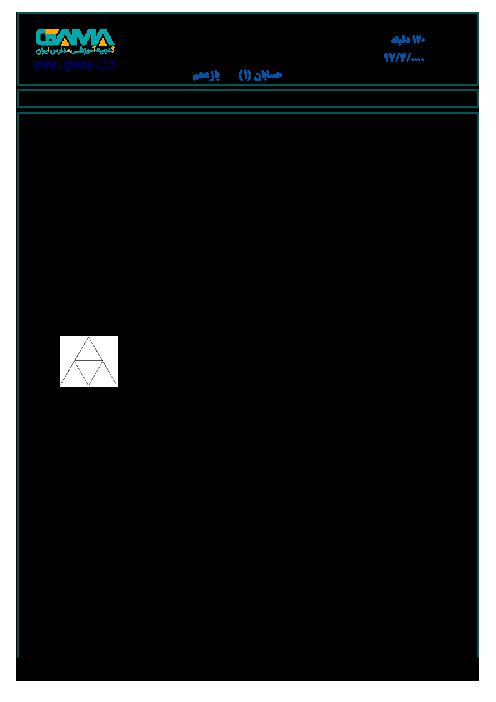 نمونه سؤال پیشنهادی امتحان نوبت دوم حسابان (1) پایۀ یازدهم رشته ریاضی   خرداد 97