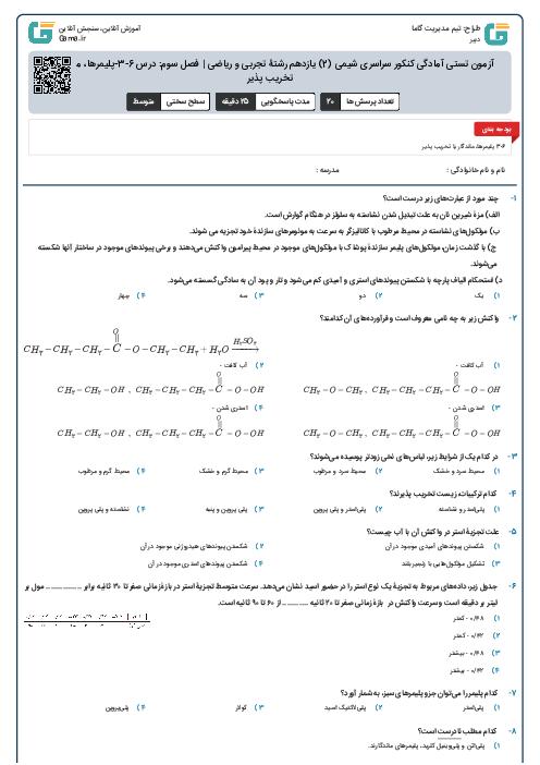 آزمون تستی آمادگی کنکور سراسری شیمی (2) یازدهم رشتۀ تجربی و ریاضی | فصل سوم: درس 6-3-پلیمرها، ماندگار یا تخریب پذیر