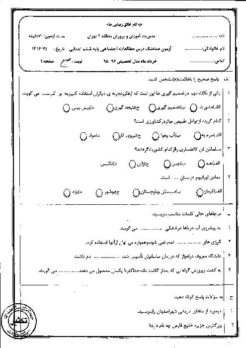 سؤالات امتحان هماهنگ نوبت دوم مطالعات اجتماعی پایه ششم ابتدائی منطقه 4 تهران | خرداد 1396 + پاسخ