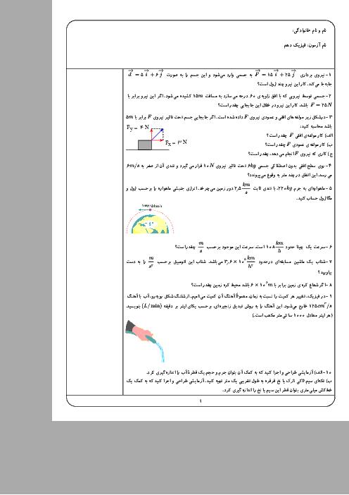 تمرین های تشریحی جمع بندی کتاب فیزیک دهم رشته علوم ریاضی + پاسخ تشریحی