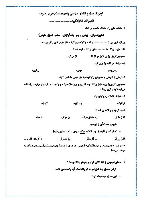 آزمونک فارسی پنجم دبستان با جواب |  درس 3: رازی و ساخت بیمارستان