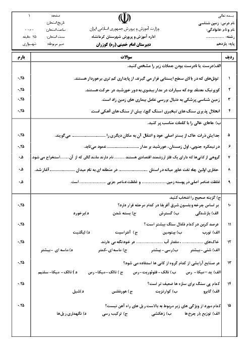 آزمون نوبت دوم زمین شناسی یازدهم دبیرستان امام خمینی کوزران | خرداد 1398