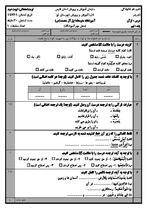 آزمون نوبت دوم قرآن نهم مدرسه آل محمد (ص) | خرداد 1399