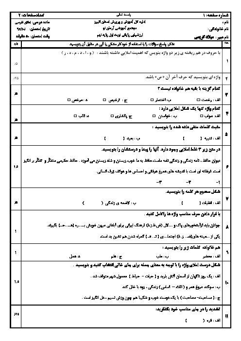 آزمون نوبت اول املا فارسی نهم مدرسه آرمان نو طراح | دی 1396