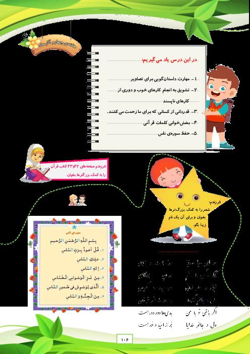 درسنامه آموزش غیرحضوری قرآن اول دبستان | صفحه 42 تا 56